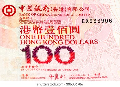100 Hong Kong dollar bank note. Hong Kong dollar is the national currency of Hong Kong