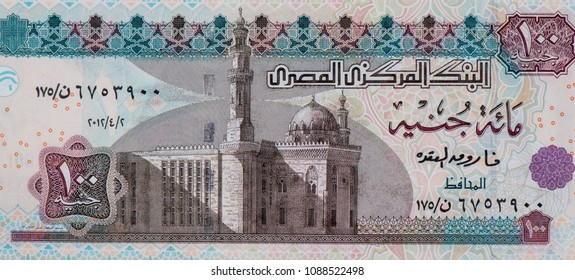 100 POUNDS (Egyptian Pound) Year 2012 or 2012 Image Sultan Hussein Mosque Behind the Sphinx, Close Up UNC Uncirculated - Collection.