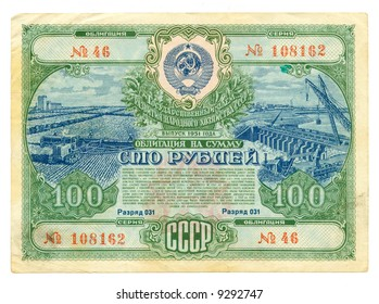 100 ruble public bond of USSR, blue industrial and agricultural views, green pattern