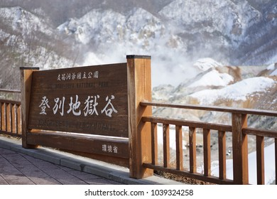 11 February 2018 at Noboribetsu Jigokudani (Hell Valley) in Hokkaido,Japan where is a volcanic caldera created by the eruption of Mt.Hiyoriyama and is the largest hot spring source in Noboribetu Onsen