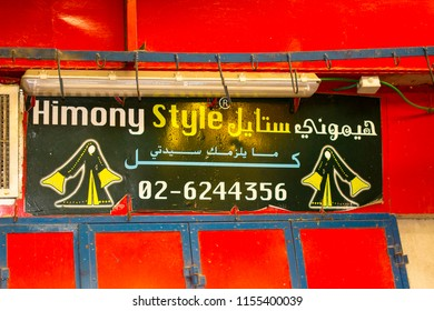 11 May 2018 An overhead shop sign outside a small retail outlet in the Arab Quarter of the old city of Jerusalem Israel