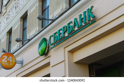 13 February 2018 Moscow, Russia. Sign for the building of Sberbank of Russia in Moscow.