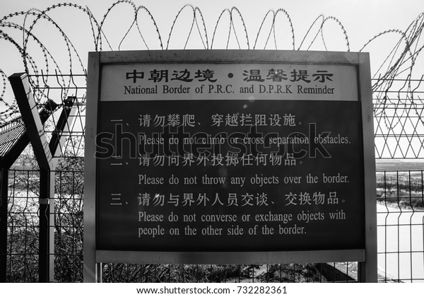15 Feb 2017. Yalu River Border, Dandong, China. The main border post with North Korea where most trade occurs and North Korea refugees enter. Security is high, but there is an increase in tourism.