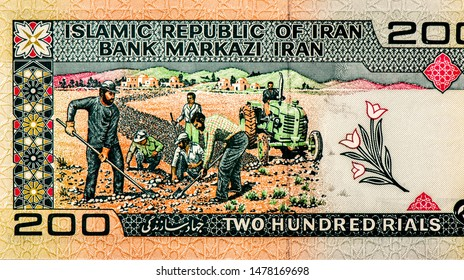 200 Rials Iranian Banknote. Jihad of Construction (Jahad sazandegi in persian) Rial is the national currency of Iran, Iranian money. Collection