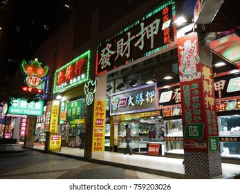 2011.3.9, colorful shop signs with flashing lights of pawnshops at night.The shops sign at front means 'Fortune Pawnshop', one at the left can be translated as 'Game Winning Pawnshop'. Macao, China