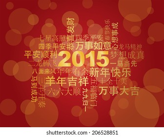 Chinese new year sayings images stock photos vectors shutterstock 2015 chinese lunar new year greetings text wishing health good fortune prosperity happiness in the year m4hsunfo