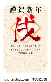 """2018 New Year's card """"Happy New Year! Last year, I became very indebted to you. I ask for your continued support again this year."""""""