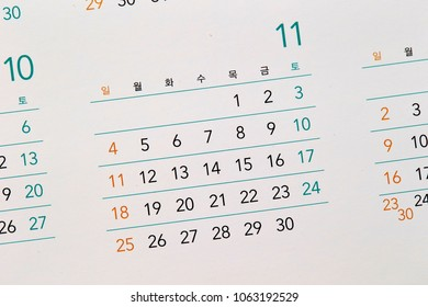 2018 november calendar with days in korean