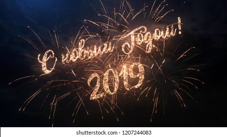 2019 Happy New Year greeting text in Russian with particles and sparks on black night sky with colored fireworks on background, beautiful typography magic design.