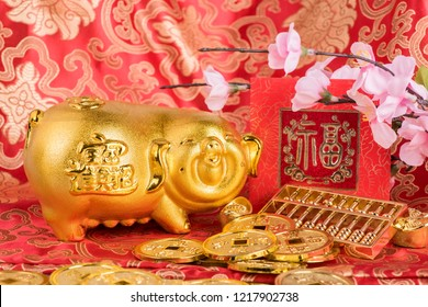 2019 is year of the pig,Golden piggy bank with red background,Chinese new year concept, saving concept and wealth.calligraphy translation: good bless for new year