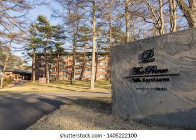 2019.04.15 The Prince Villa Karuizawa resort at Karuizawa, Japan