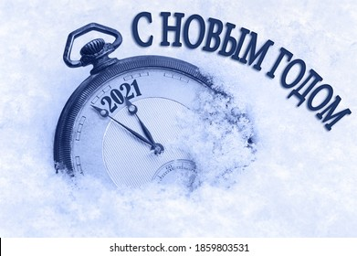2021 new year card, Happy New Year greeting in Russian language, pocket watch in snow, countdown to midnight