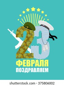 23 February. National traditional festival in Russia. Military structure and sailor shirt. Green Beret and sailors Cap. Automatic weapons gun and salute. Text Russian: congratulations.