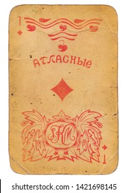 "24 February 2019 - Ace of Diamonds old grunge old russian and soviet style playing card. Text on russian - ""satiny"""