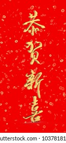 The 3d rendering of chinese new year couplets, phrase meaning spring is coming and everything will be better for coming year
