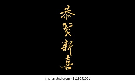 The 3d rendering of chinese word happy new year with nice gold color
