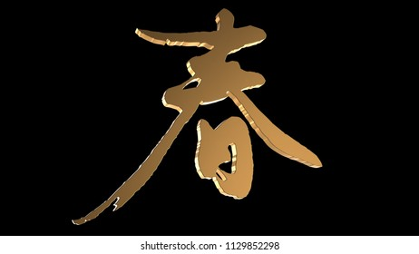 The 3d rendering of chinese word spring with nice gold color