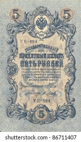 5 rubles. Russian state credit card in 1909. The front side.