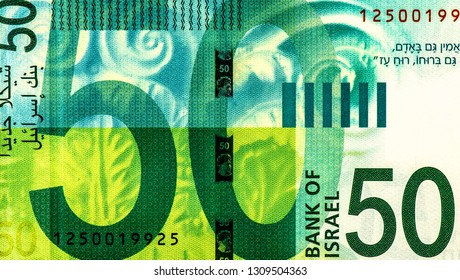 50 shekels bank note of Israel. shekels is the national currency of Israel, Close Up UNC Uncirculated - Collection