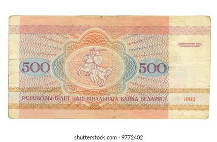 500 ruble bill of Belarus, picture of knight on horse