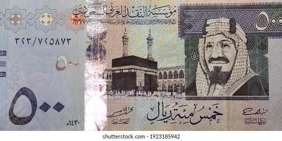 500 Saudi Riyals banknote, with image of Kaaba and King AbdulAziz, Saudi Arabia kingdom 500 Riyals cash money selective focus