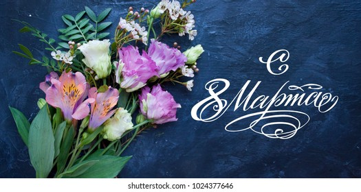 "8 March Women's Day greeting card with spring flowers and inscription in russian ""8 March""."