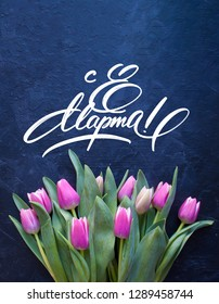 """8 March Women's Day greeting card with tulips spring flowers and inscription in russian """"8 March""""."""