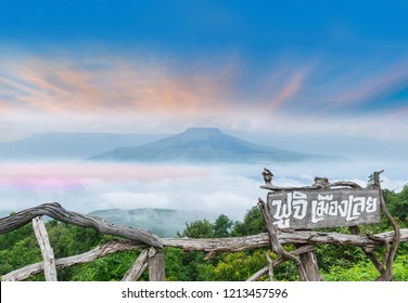 Abstract the viewpoint at the mountain in the Phu Pa por Fuji at Loei, Loei province, Thailand fuji mountain similar to Japan's Fuji mountain.(Thai language mean Fuji Loei Province )