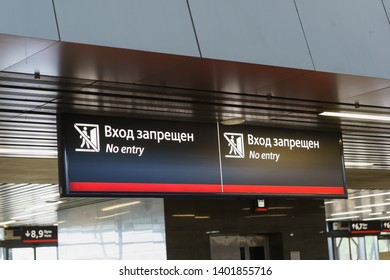 "Adler, Sochi, Russia - may 05, 2019: Scoreboard at the railway station with the inscription in Russian and English ""no Entry"""
