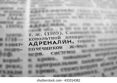 Adrenaline Definition Word Text in Dictionary Page. Shallow depth of field. Russian language.
