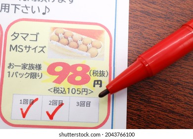Advertisement for cheap eggs. Translation: Use it. Eggs. MS size. 1 pack per family only. Ninety-eight yen. Excluding tax. Tax included. One hundred and fifty yen. 1st time. 2nd time. 3rd time.