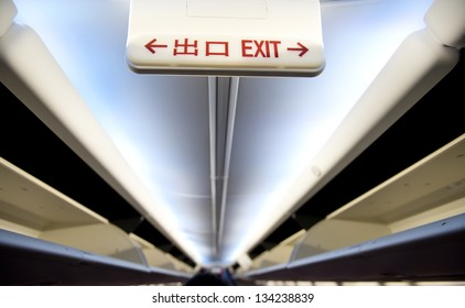 airplane interior with exit sign.