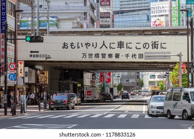 AKIHABARA, TOKYO, JAPAN - APRIL 26, 2018. Railway bridge for the Yamanote Line crosses a road in the popular tourist district known as 'Akiba' or 'Electric Town' in central Tokyo.