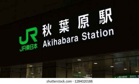 Akihabara, Tokyo, Japan - August 2018: Akihabara train station at night