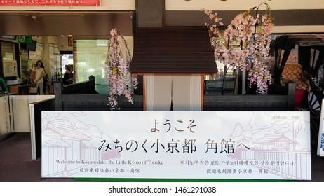 Akita, Japan. AUG 05, 2017 : Interior of Kakunodate Station, a railway station in Semboku, Akita Prefecture, Japan. Kakunodate is famous by the Bukeyashiki (samurai residences)