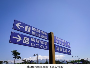 Akita, Japan - May 18, 2017. Signboards at the shopping mall in Akita, Japan. Akita is a large prefecture at the Sea of Japan coast in the northern Tohoku Region.