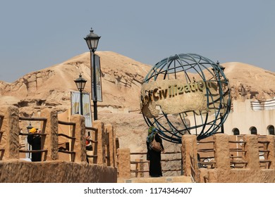 AlHofuf, AlHasa, Saudi Arabia - circa November 2017: Unidentified tourists at the entrance to the Al Qarah Cave  now converted into Land of Civilization park, an attraction in Al Hasa, KSA