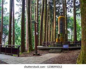 Alishan Chiayi Taiwan 16 October 2018 tree spirit pagoda at Alishan national scenic arean
