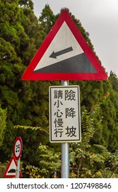 "Alishan, Taiwan - December 27 2015: Warning sign ""Downward sloping"" of Alishan Forest Railway."