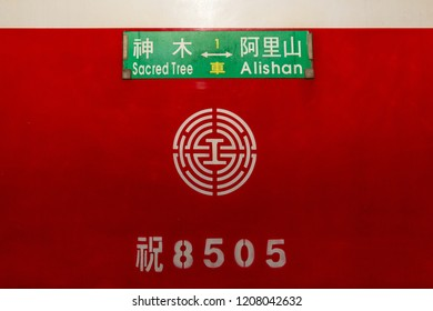 Alishan, Taiwan - December 27 2015: Destination sign and Company logo of Alishan Forest Railway.
