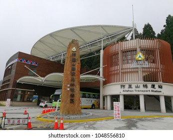 Alishan, Taiwan - October 23, 2017: Alishan Transport Station at Alishan National Forest Recreation Area ,Alishan, Taiwan