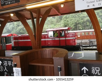 Alishan, Taiwan - October 23, 2017: Alishan Railway Station at Alishan National Forest Recreation Area ,Alishan, Taiwan