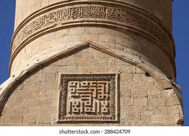 Allah in Arabic script on the minarets of the Grand Mosque in Mardin