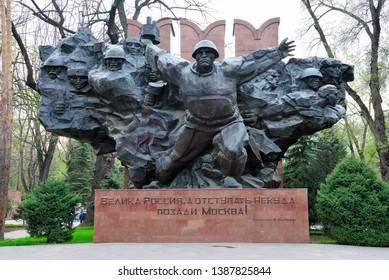 Almaty, Kazakhstan - May 9, 2019 - World War II Monument in the Panfilov Park in Almaty