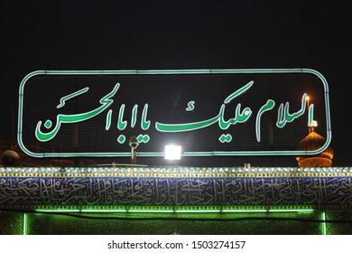 """Alsalam Alyak Ya Aba Alhassan"" - Imam Ali Holy Shrine Gate signboard - Najaf - iraq"