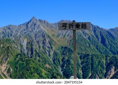 "Amazing trekking area in Japanese North Alps. Japanese text means ""Yumiori Nokkoshi""(Trail Name)"