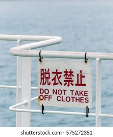 Amusing rules sign on Japanese ferry.