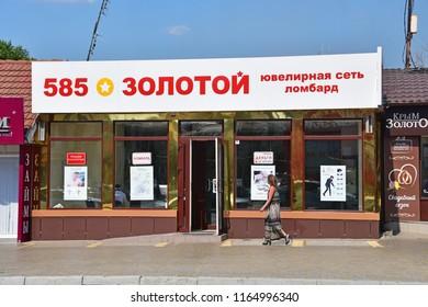 "Anapa, Russia, July, 18, 2018.  Pavilion jewelry network and pawnshops 585 ""Gold"" on Krasnoarmeyskaya street in Anapa"