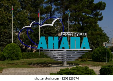 "ANAPA, RUSSIA - JULY 29: Stela with the inscription ""Anapa - resort city"" on July 29, 2018 in Anapa."
