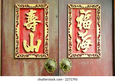 """An ancient door with the sculptured chinese characters, which mean """"Sea of Happiness and Mountain of Life."""""""